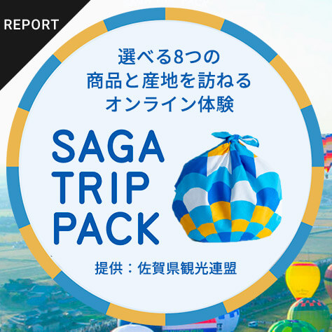 佐賀 TRIP PACK TRIP.1