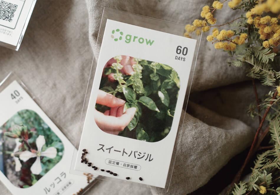 野菜を育てる人と野菜が欲しい人をつなぐプラットフォーム(外部サイト)