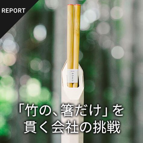 「竹の、箸だけ」を貫く会社の挑戦。