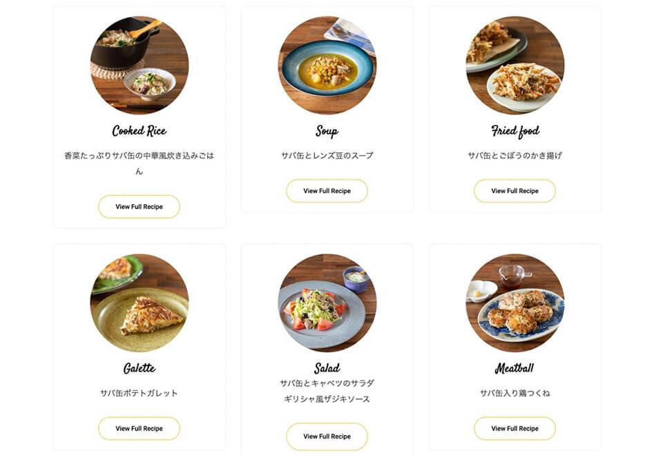 「飯山フード Iiyama Food サバ缶プロジェクト」のサイトでは、料理家が監修したサバ缶レシピも公開している