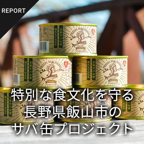 特別な食文化を守る、長野県飯山市のサバ缶プロジェクト