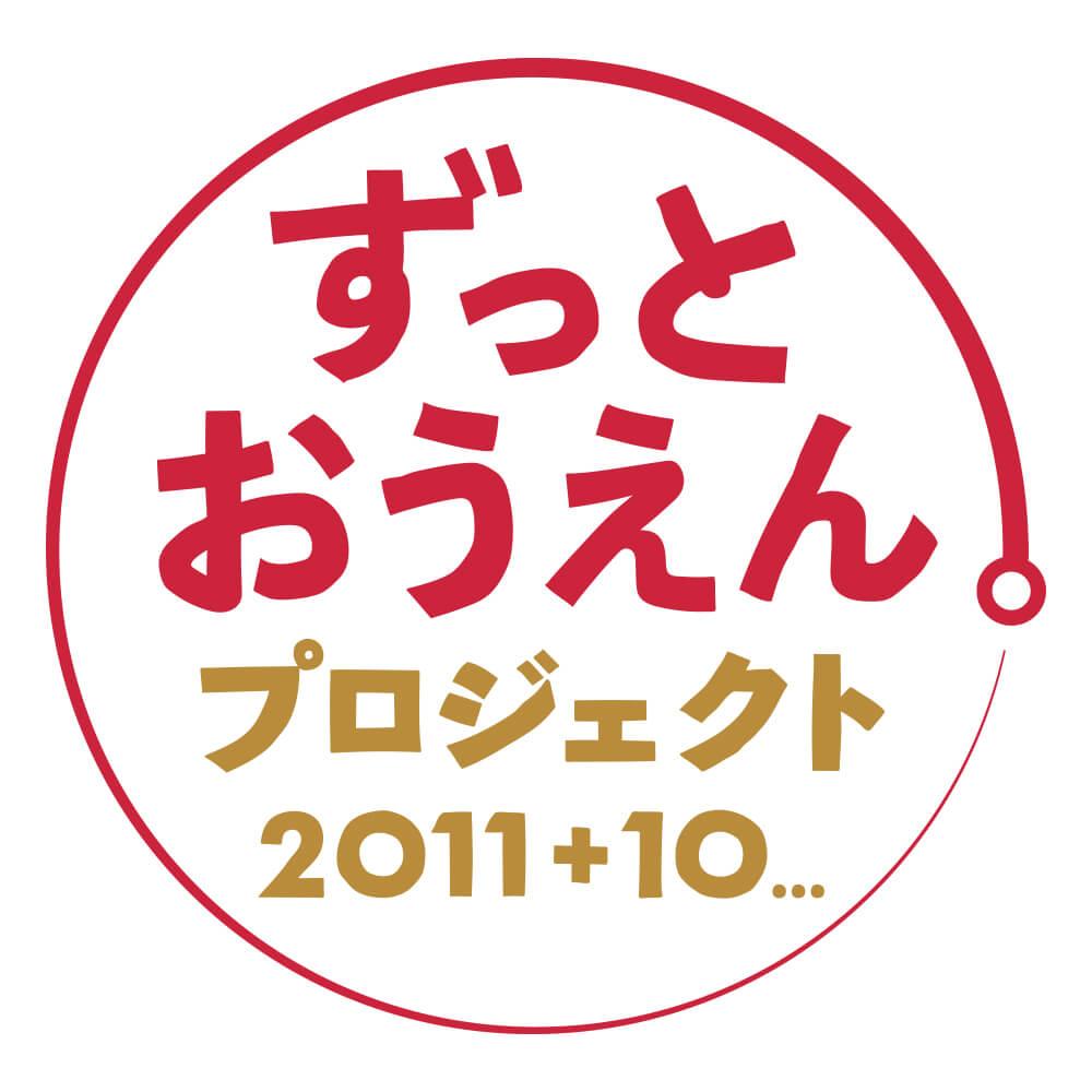<center>東日本大震災で被害を受けた地域を フジテレビが中長期的に支援!</center>