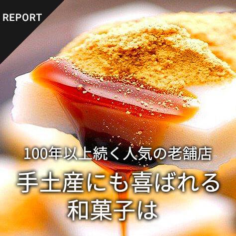 100年以上続く人気の老舗店手土産にも喜ばれる和菓子6選
