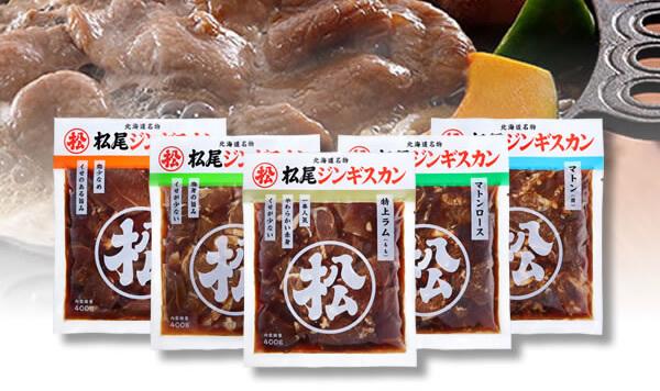 松尾ジンギスカン食べ比べセット