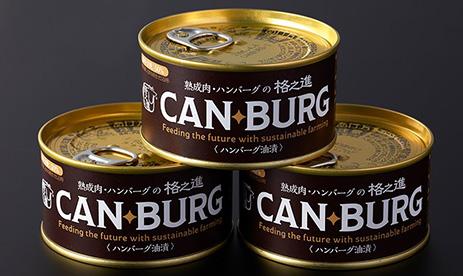 格之進 ハンバーグ6缶セット