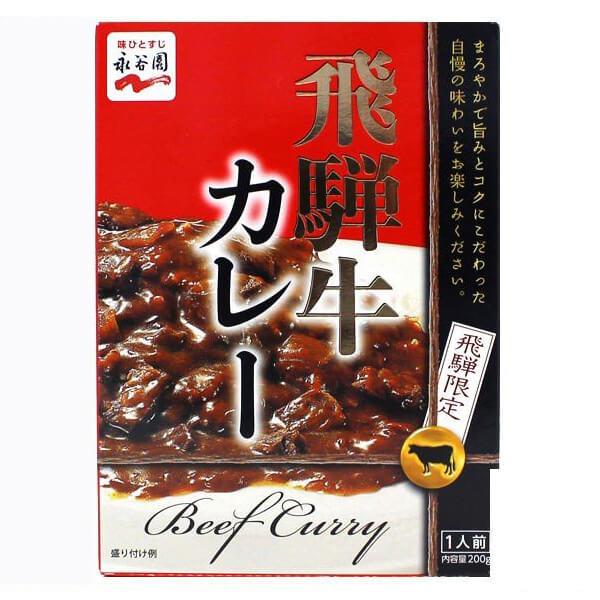 【永谷園】飛騨限定 飛騨牛カレーの商品写真