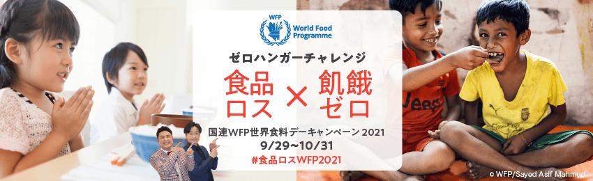 食品ロス×飢餓ゼロ|国連WFP世界食糧デーキャンペーン2021のバナー