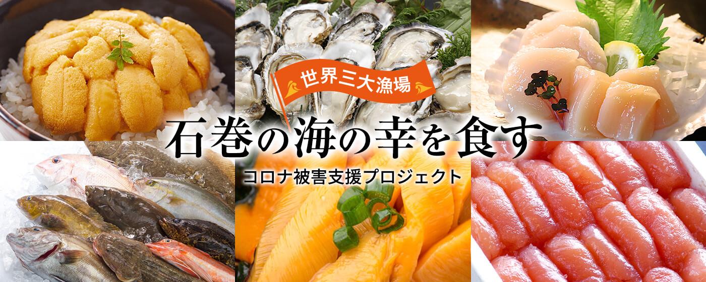 世界三大漁場・石巻の海の幸を食す