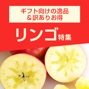 エールマーケット:りんご特集