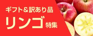 エールマーケット :リンゴ特集