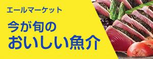 エールマーケット :魚介特集
