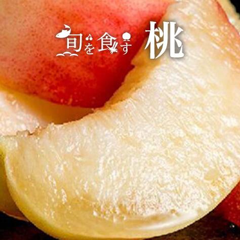 旬を食す 桃