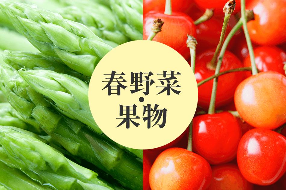 旬を食す 春野菜・果物