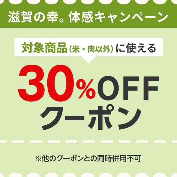 対象商品(お肉・米以外)に使える30%OFF