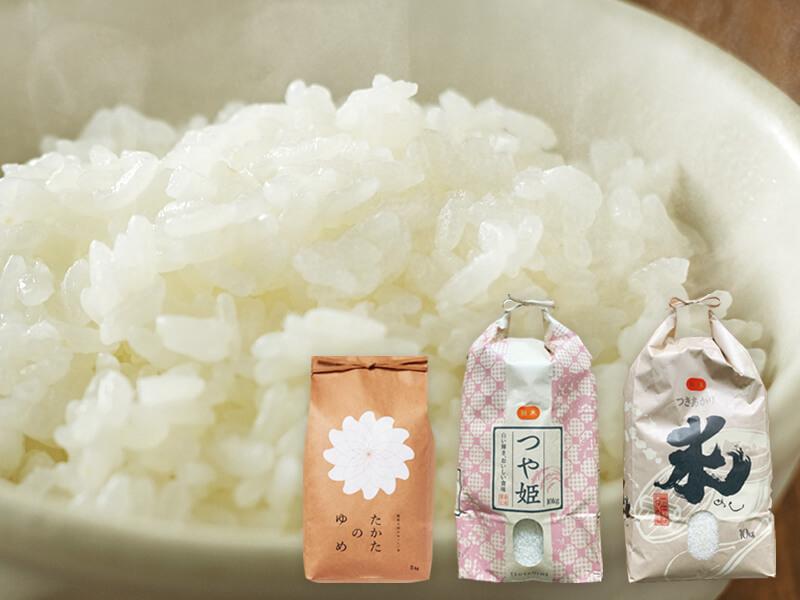 ブランド米食べ比べセット