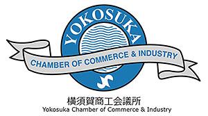 横須賀商工会議所ロゴ