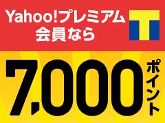 Yahoo!プレミアム会員登録とポケットWiFiに申し込みで、7,000ポイントプレゼント