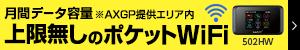 月額容量上限無しの「ポケットWiFi 502HW」- Yahoo! Wi-Fi