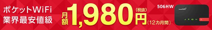 Yahoo! Wi-Fi506HWにご契約で月額2,480円を12カ月間月額1,980円に