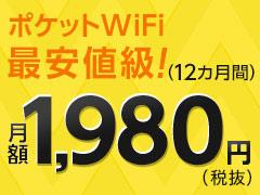 WiFi月額1,980円