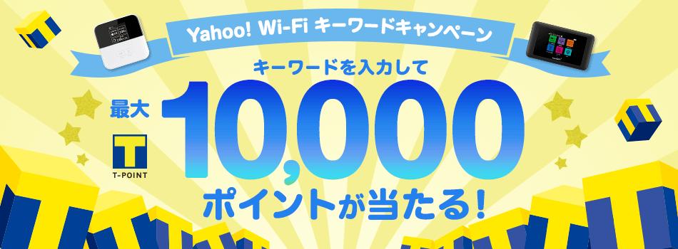 誰でも参加できる! Yahoo! Wi-Fiのプレゼントキャンペーン!