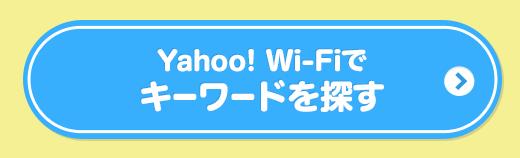 Yahoo! Wi-Fiでキーワードを探す