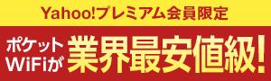 ヤフーの業界最安値級ポケットWiFi!