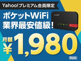 大人気のポケットWi-Fiがお得に使える!