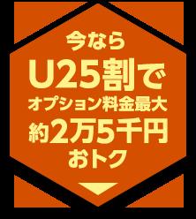 今ならU25割でオプション料金最大約2万5千円おトク