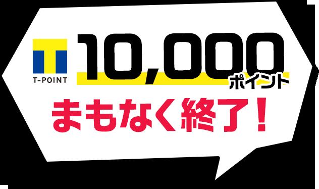 Tポイント10,000ポイントまもなく終了!