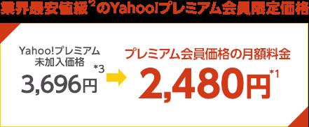 業界最安値級*2 のYahoo!プレミアム会員限定価格 Yahoo!プレミアム未加入価格3,696円*3がYahoo!プレミアム会員価格の月額料金2,480円*1に