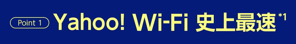 Point1 Yahoo! Wi-Fi 史上最速*1