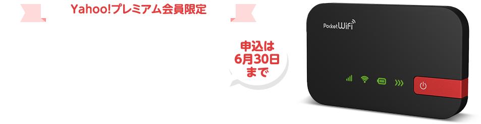Yahoo!プレミアム会員限定 ポケットWiFi業界最安値級 月額1980円(12カ月) 申込は6月30日まで