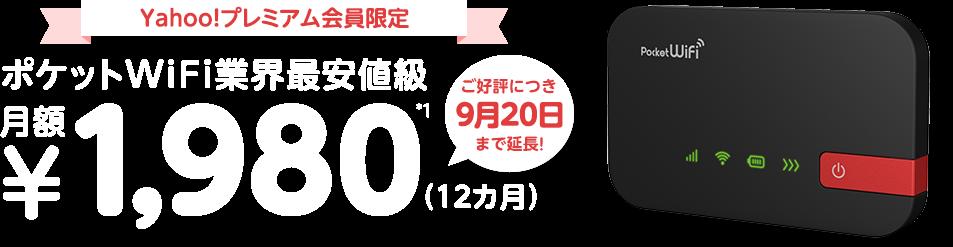 Yahoo!プレミアム会員限定 ポケットWiFi業界最安値級 月額1980円(12カ月) ご好評につき9月20日まで延長!