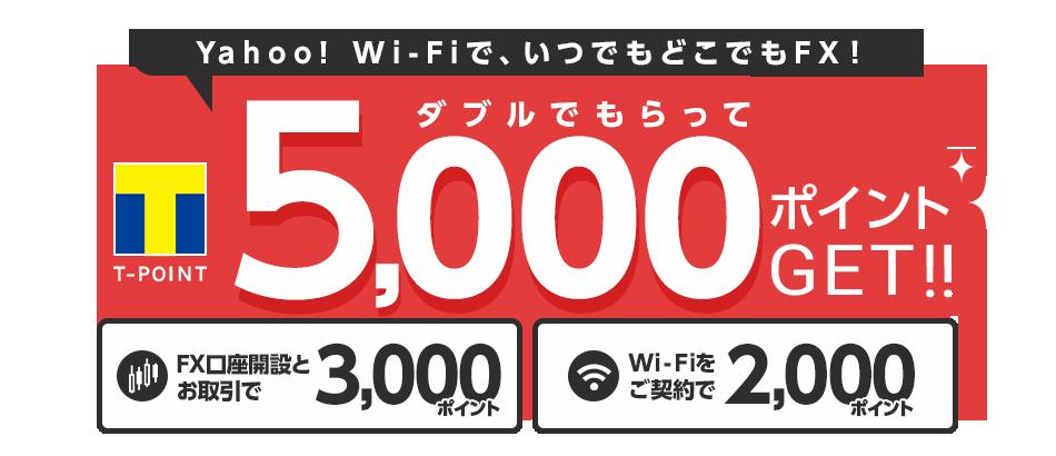 YJFX! / Yahoo! Wi-Fi ダブルキャンペーン!Yahoo! Wi-Fiで、いつでもどこでもFX! Tポイント5,000ポイントGET!!FX口座新規開設3,000ポイント Wi-Fiをご契約で2,000ポイント