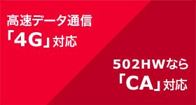 高速データ通信4G対応・502HWならCA対応