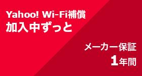 Yahoo!Wi-Fi補償 加入中ずっと・メーカー補償1年間