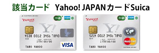 分割 yahoo カード