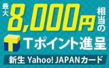 Yahoo! JAPANカードへご入会の方に最大8,000ポイントを付与