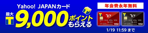 Yahoo! JAPANカードご利用で毎日ポイント3倍!