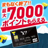 https://s.yimg.jp/images/yjcard/campaign/bnr/20150630/shp_top_160_160_sp.png