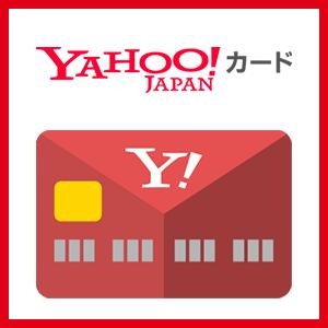 Yahooカードでポイント3倍