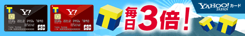 Yahoo!JAPANカードご利用でポイント3倍