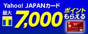 Yahoo! JAPANカード 7,000ポイントキャンペーン