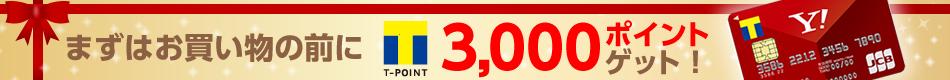まずはお買い物の前にTポイント3,000ポイントゲット!