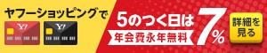 Yahoo! JAPANカードの入会&利用でもれなく期間固定Tポイントもらえる