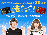 <Yahoo! JAPAN20周年特別キャンペーン実施中>ヤフー・カード