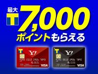 Tポイントがたまる、年会費無料クレジットカード!Yahoo! JAPANカード新規入会キャンペーン