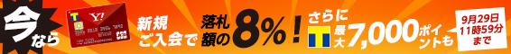 今ならヤフー・カード入会で8%還元