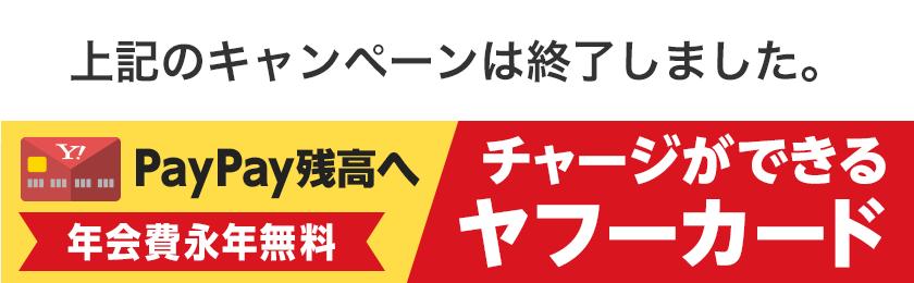 Yahoo! JAPANカード 最大7,000ポイントもらえる 最短2分でポイントゲット 年会費永年無料